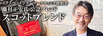 エクスペリエンス・マーケティング創始者 藤村正宏氏 公認ブレンド スコットブレンド
