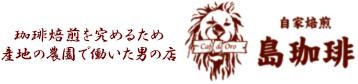 自家焙煎コーヒーの販売 美味しい珈琲 豆の通販 島珈琲(しまこーひー)