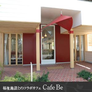 福祉施設とのコラボカフェCafeBe
