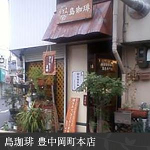 島珈琲豊中岡町本店